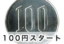 100円スタート
